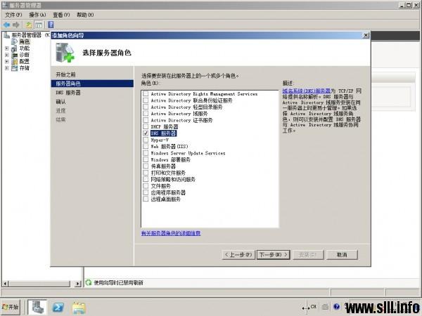 Windows Server 2008r2配置主DNS域名服务器 - 4