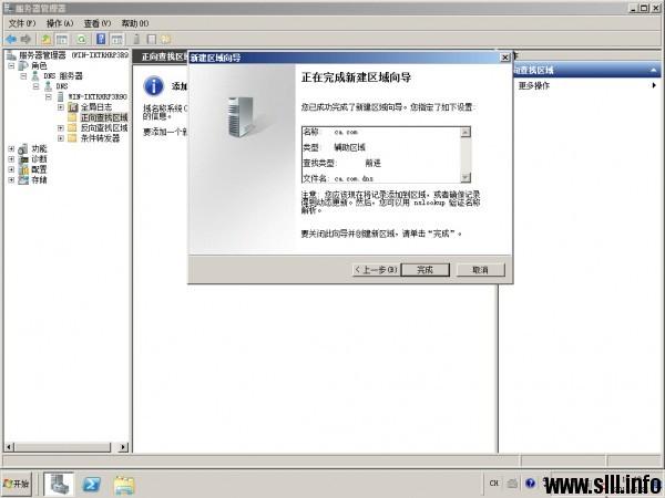 Windows Server 2008R2搭建额外DNS服务器 - 20