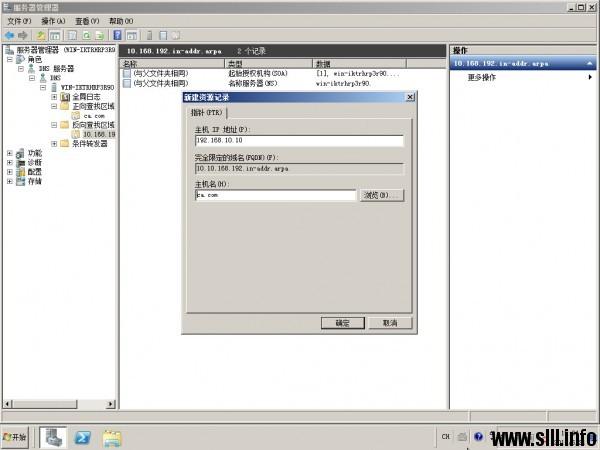 Windows Server 2008r2配置主DNS域名服务器 - 50