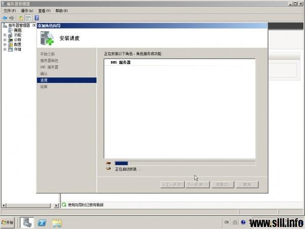 Windows Server 2008r2配置主DNS域名服务器 - 8