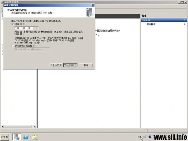 Windows Server 2008R2搭建额外DNS服务器 - 26
