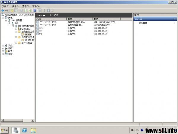 Windows Server 2008r2配置主DNS域名服务器 - 46