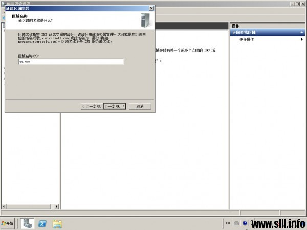 Windows Server 2008r2配置主DNS域名服务器 - 16
