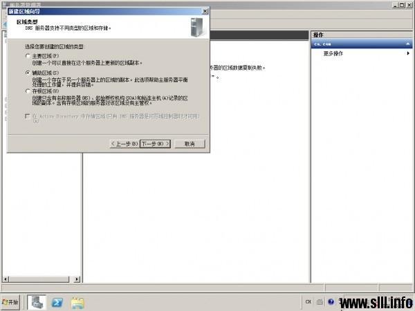 Windows Server 2008r2配置主DNS域名服务器 - 14