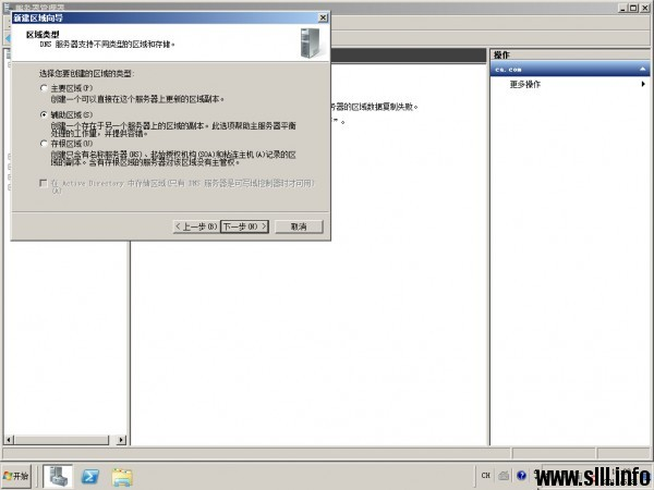 Windows Server 2008R2搭建额外DNS服务器 - 22