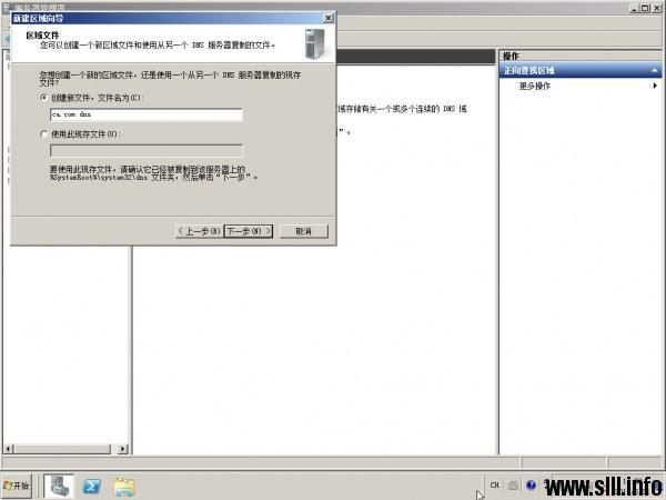 Windows Server 2008r2配置主DNS域名服务器 - 18