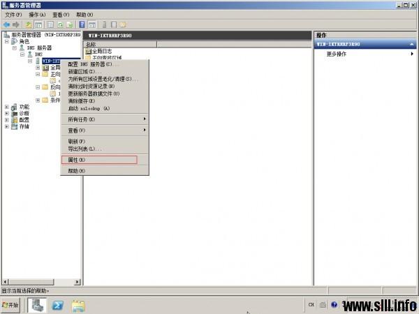 Windows Server 2008r2配置主DNS域名服务器 - 32