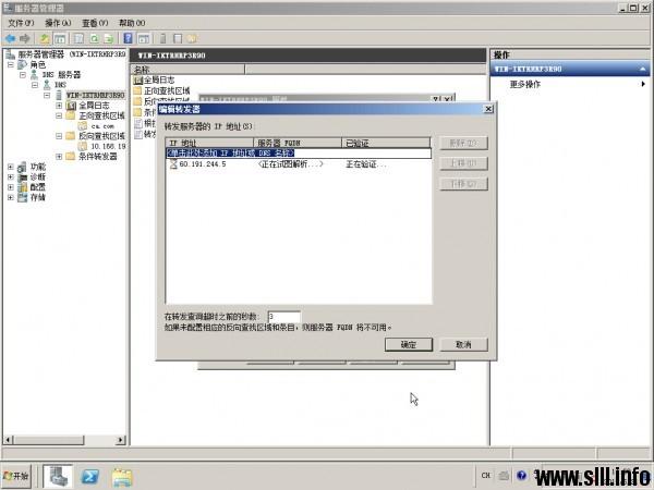 Windows Server 2008r2配置主DNS域名服务器 - 36