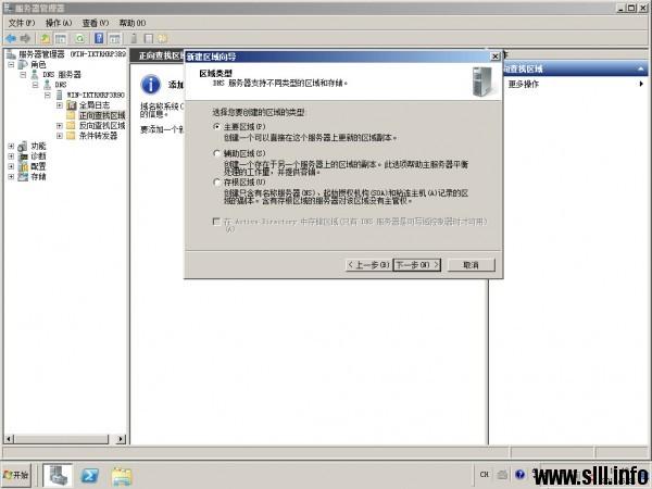 Windows Server 2008R2搭建额外DNS服务器 - 14