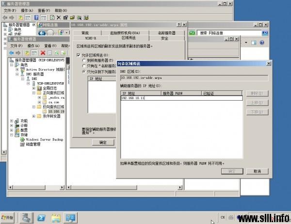 Windows Server 2008R2搭建额外DNS服务器 - 10