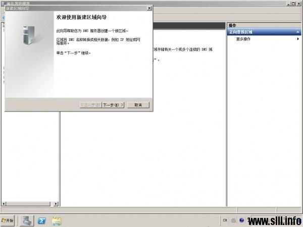 Windows Server 2008r2配置主DNS域名服务器 - 12