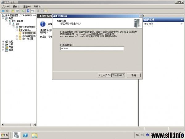 Windows Server 2008R2搭建额外DNS服务器 - 16