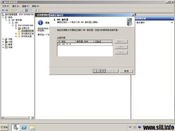 Windows Server 2008R2搭建额外DNS服务器 - 18