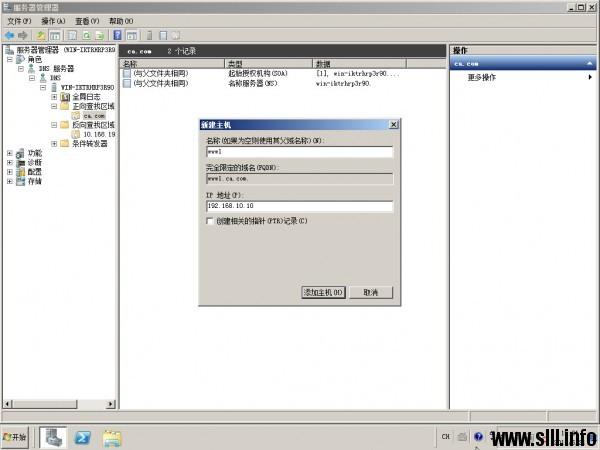 Windows Server 2008r2配置主DNS域名服务器 - 42