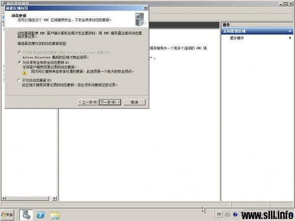 Windows Server 2008r2配置主DNS域名服务器 - 20