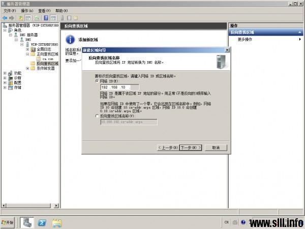Windows Server 2008r2配置主DNS域名服务器 - 26