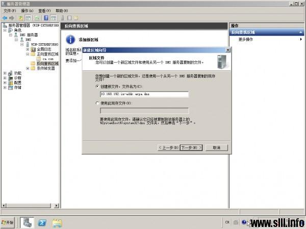 Windows Server 2008r2配置主DNS域名服务器 - 28