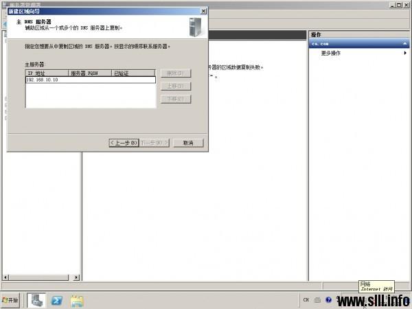 Windows Server 2008R2搭建额外DNS服务器 - 28