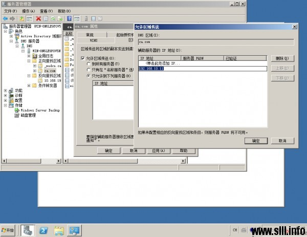 Windows Server 2008R2搭建额外DNS服务器 - 6