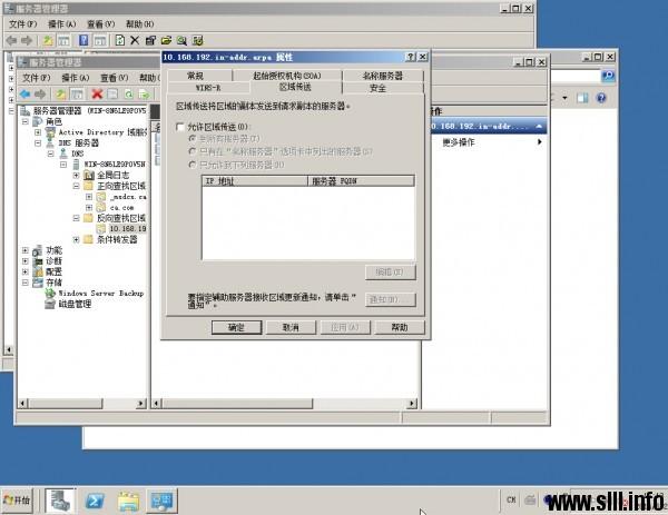 Windows Server 2008R2搭建额外DNS服务器 - 8