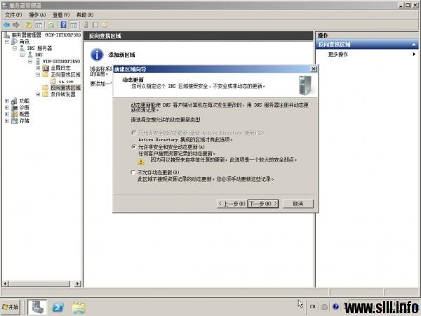 Windows Server 2008r2配置主DNS域名服务器 - 30