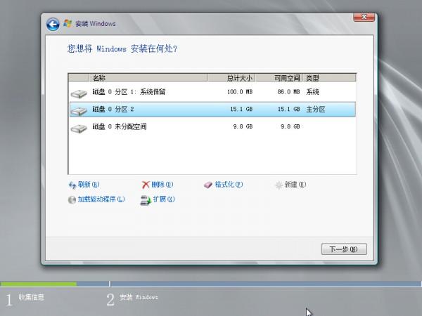 Windows Server2008R2服务器安装教程 - 12