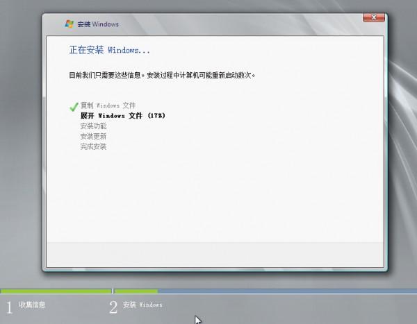Windows Server2008R2服务器安装教程 - 14