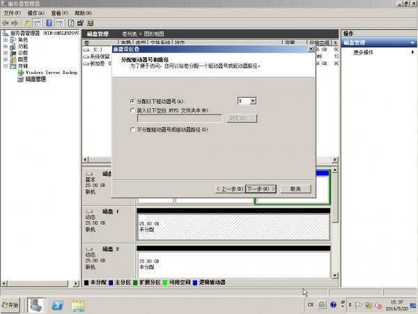 Windows Server 2008R2设置磁盘阵列 - 18