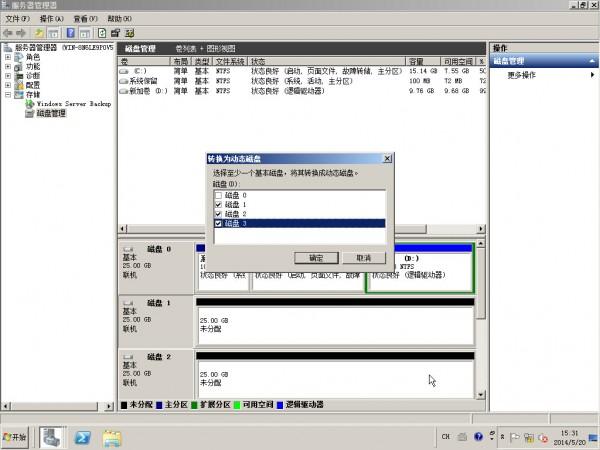 Windows Server 2008R2设置磁盘阵列 - 8