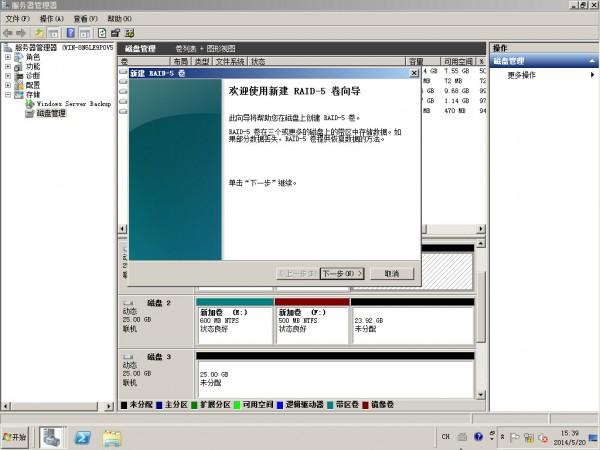 Windows Server 2008R2设置磁盘阵列 - 30