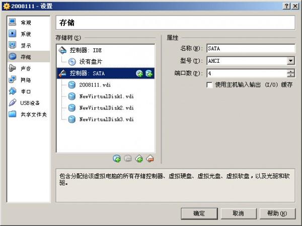Windows Server 2008R2设置磁盘阵列 - 2
