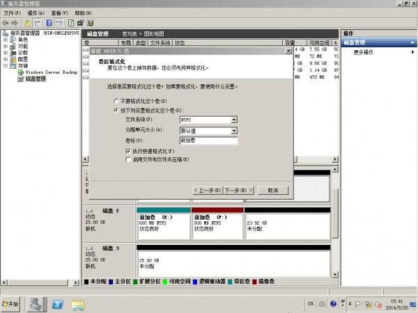 Windows Server 2008R2设置磁盘阵列 - 36