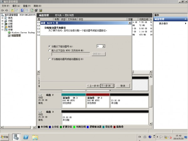 Windows Server 2008R2设置磁盘阵列 - 34
