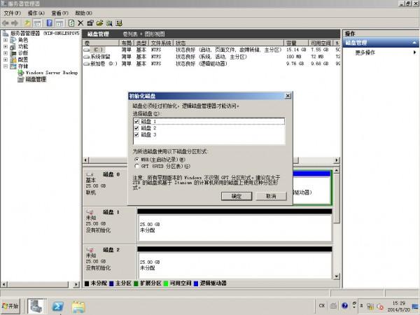 Windows Server 2008R2设置磁盘阵列 - 4