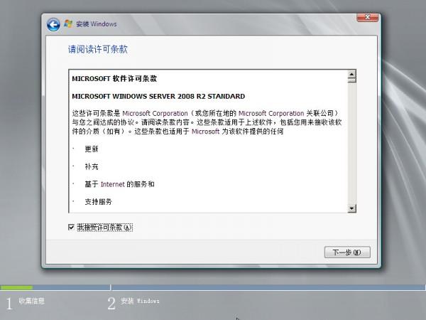 Windows Server2008R2服务器安装教程 - 8
