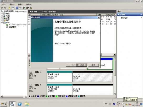 Windows Server 2008R2设置磁盘阵列 - 22