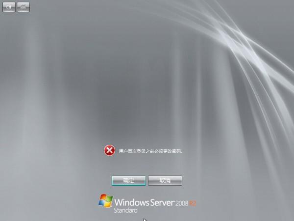 Windows Server2008R2服务器安装教程 - 20