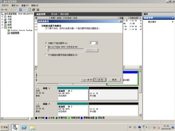 Windows Server 2008R2设置磁盘阵列 - 26