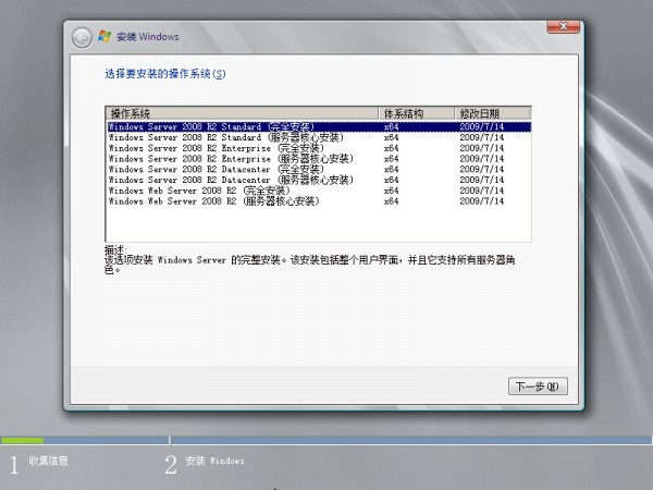 Windows Server2008R2服务器安装教程 - 6