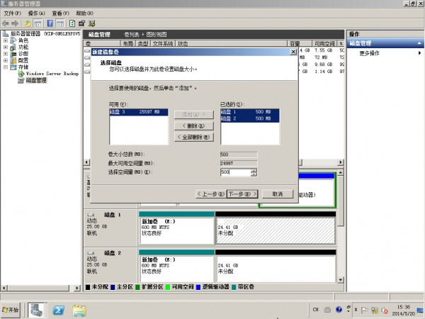 Windows Server 2008R2设置磁盘阵列 - 24