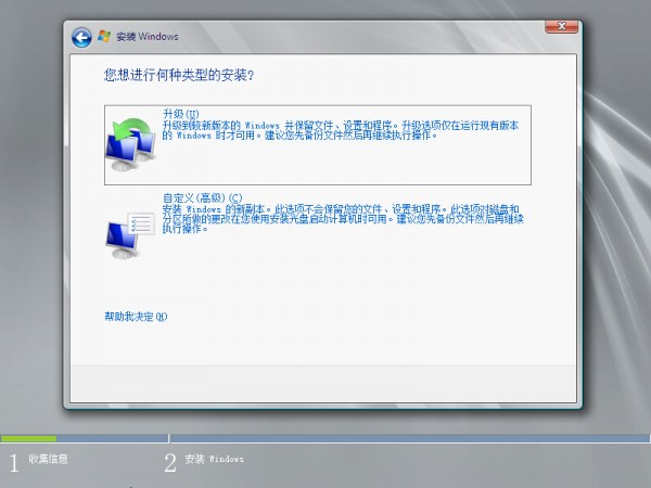Windows Server2008R2服务器安装教程 - 10