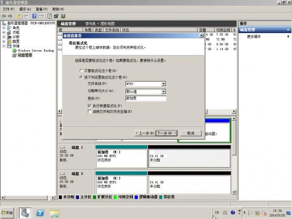 Windows Server 2008R2设置磁盘阵列 - 28