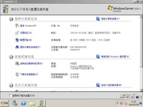 Windows Server2008R2服务器安装教程 - 22
