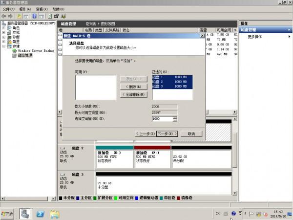 Windows Server 2008R2设置磁盘阵列 - 32
