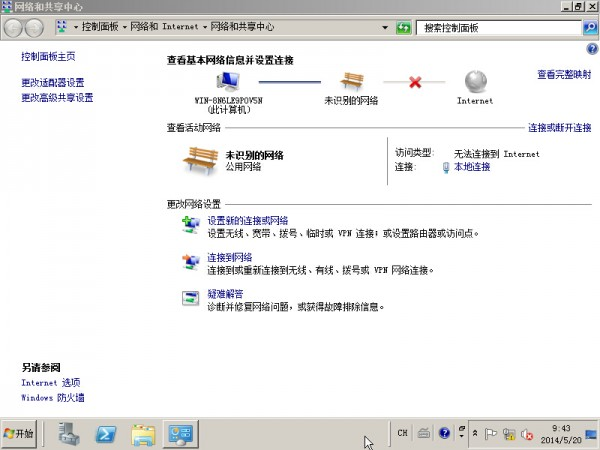 Windows Server 2008R2基本配置 - 14