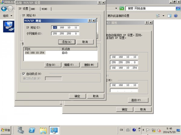 Windows Server 2008R2基本配置 - 20