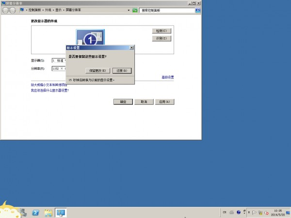 Windows Server 2008R2基本配置 - 54