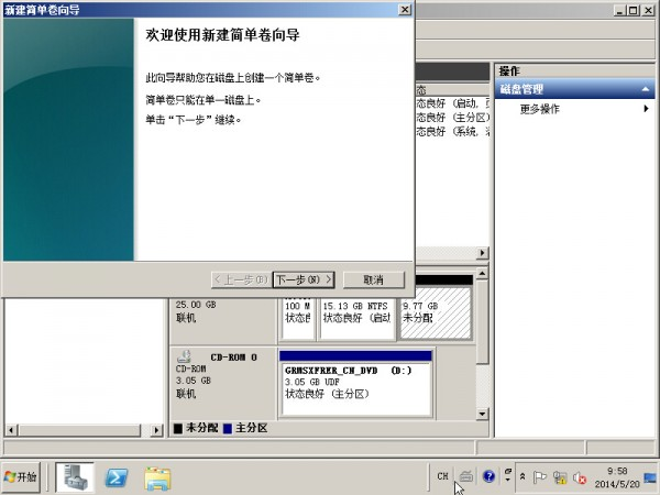 Windows Server 2008R2基本配置 - 40