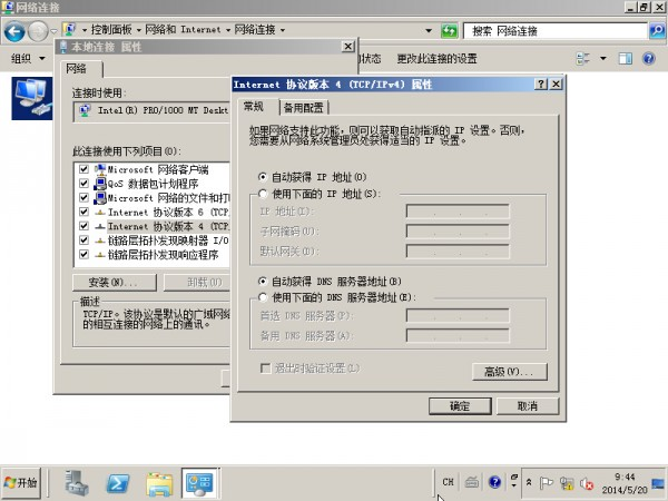 Windows Server 2008R2基本配置 - 16