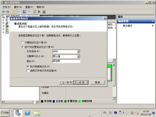 Windows Server 2008R2基本配置 - 46